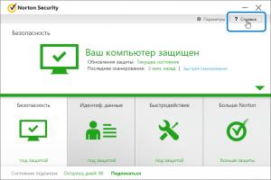 norton-security-deluxe-free-license-screenshot-2