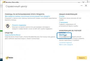 norton-security-deluxe-free-license-screenshot-3