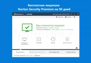 norton-security-premium-free-license