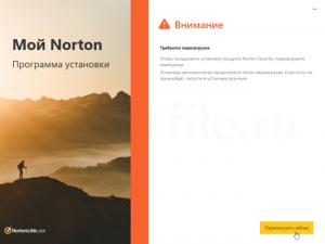 norton-security-premium-free-license-screenshot-4