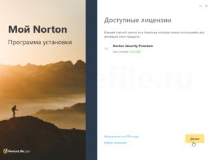 norton-security-premium-free-license-screenshot-6