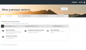 norton-security-premium-free-license-screenshot-8