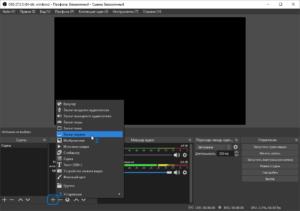 obs-studio-how-to-caprure-screenshot-1