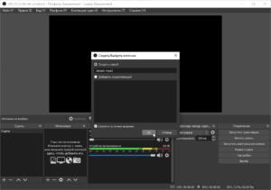 obs-studio-how-to-caprure-screenshot-10