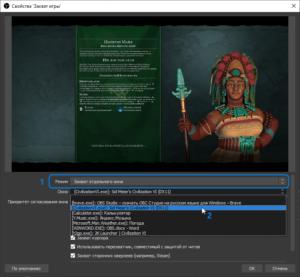 obs-studio-how-to-caprure-screenshot-11