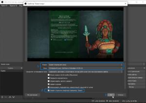 obs-studio-how-to-caprure-screenshot-12