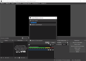 obs-studio-how-to-caprure-screenshot-2