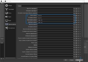 obs-studio-how-to-caprure-screenshot-6