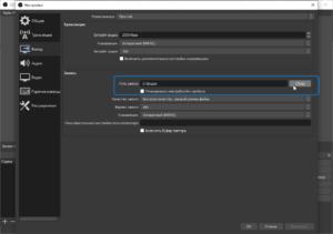 obs-studio-how-to-caprure-screenshot-7