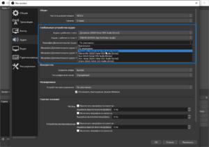 obs-studio-how-to-caprure-screenshot-8