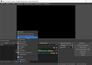 obs-studio-how-to-caprure-screenshot-9