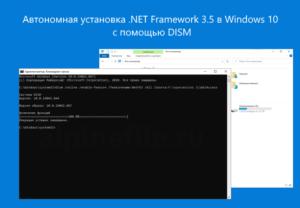 offline-install-net-framework-windows-10-dism