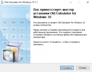 old-calculator-for-windows-10-screenshot-1