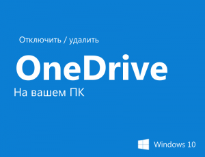 one-drive-deactivate-remove-windows-10