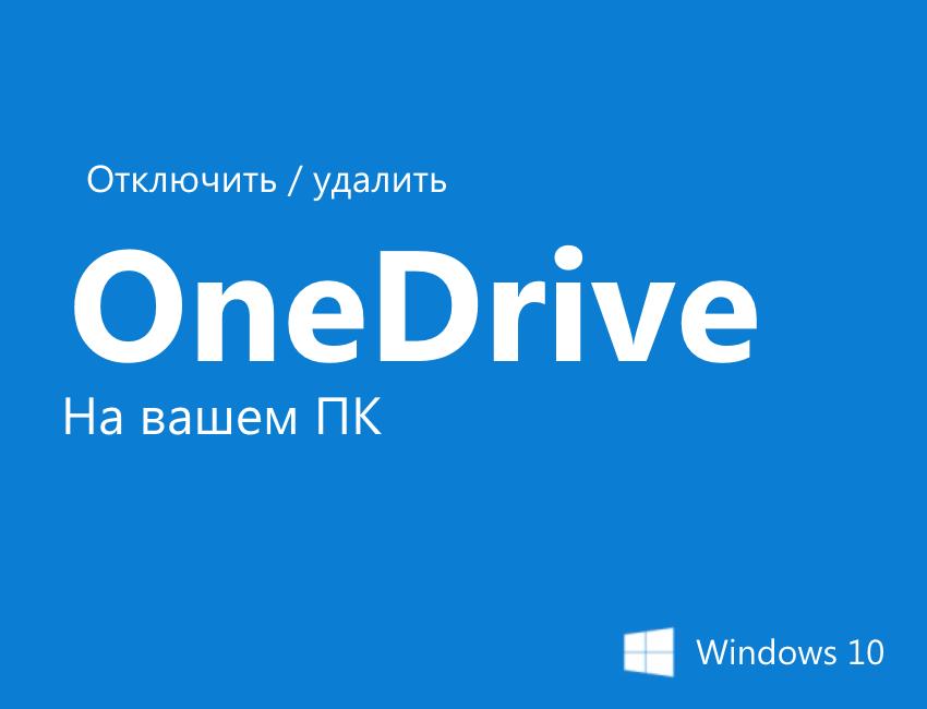one drive deactivate remove windows 10 - Удаляем Microsoft OneDrive в Windows 10