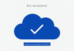 onedrive-new-windows-10-app