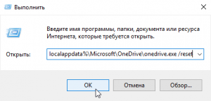 onedrive-synchronization-problem-screenshot-1