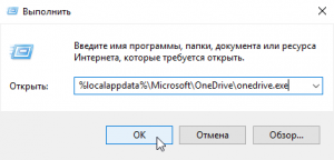 onedrive-synchronization-problem-screenshot-2
