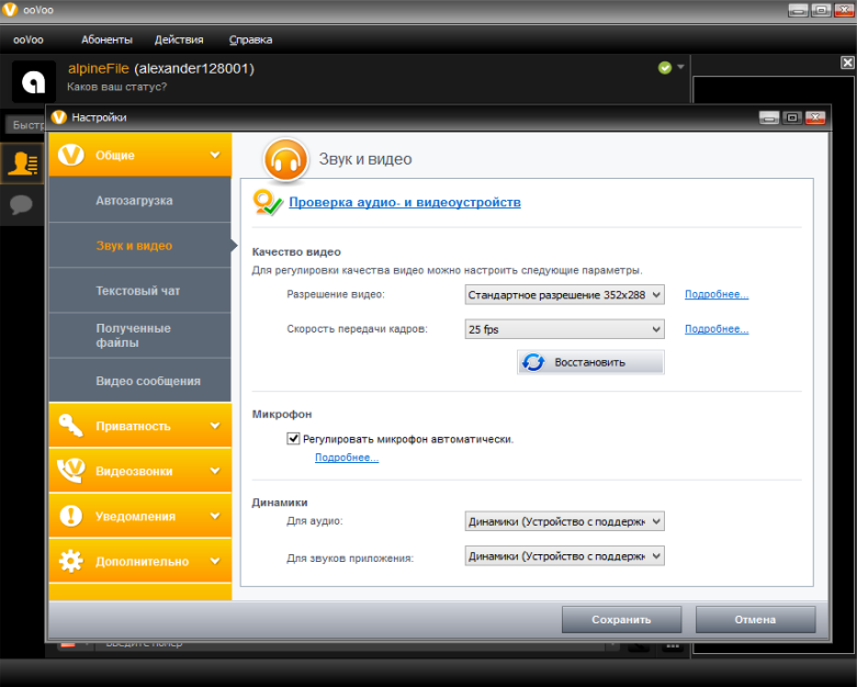 Программа для oovoo на русском языке