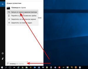 open-cmd-administrator-windows-10-screenshot-4
