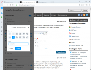 opera-67-workspaces-screenshot-1