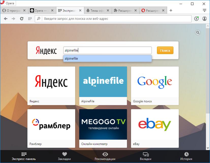Опера 64 бит официальный сайт