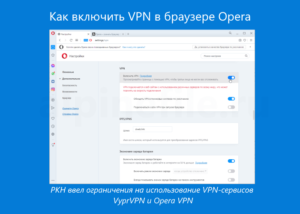 opera-vpn-how-to-enable-russia