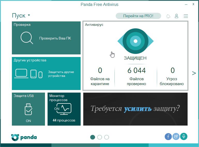 панда антивирус официальный сайт скачать бесплатную версию - фото 4