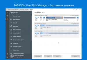 paragon-hard-disk-manager-free-license