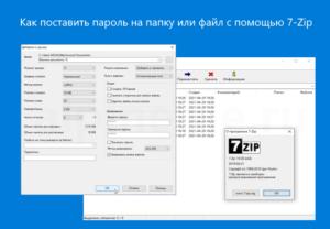 Как поставить пароль на папку или файл с помощью 7-Zip