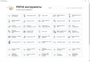 pdf-24-creator-10