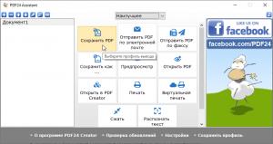 pdf-24-creator-10-screenshot-2