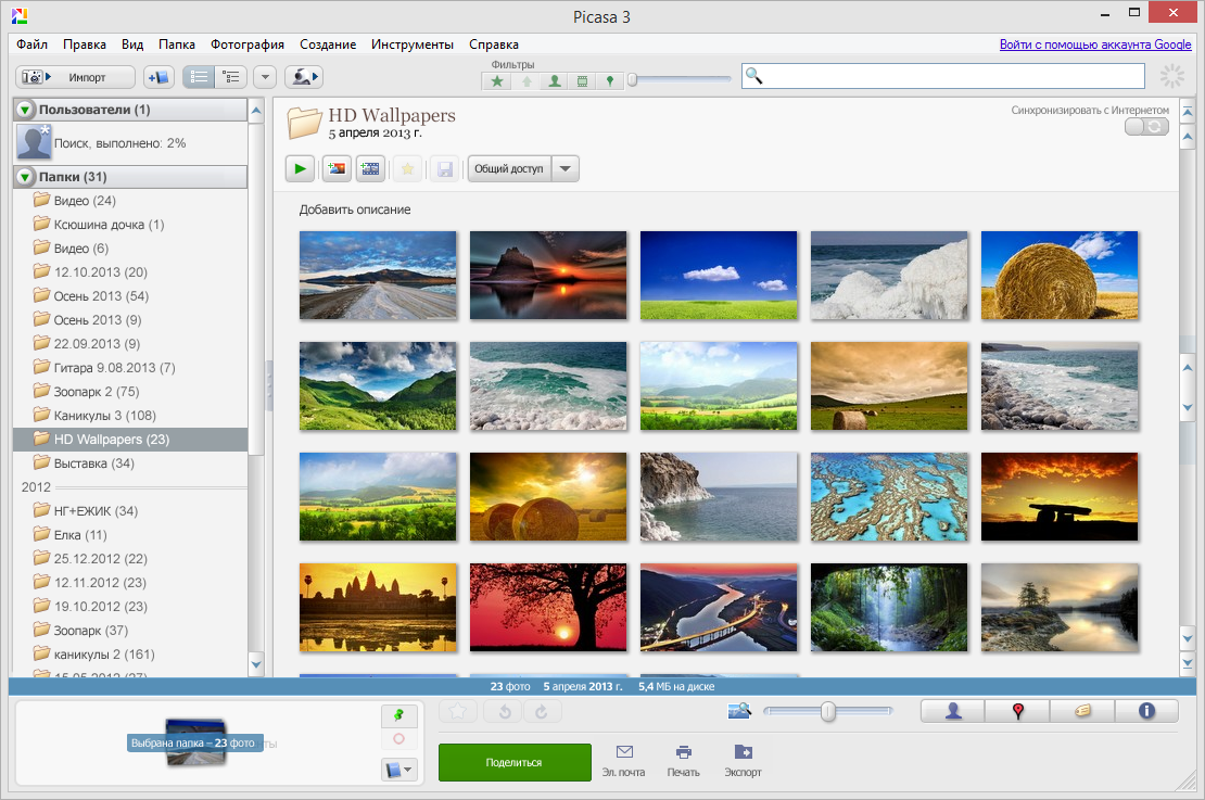Программа пикассо для фотографий скачать бесплатно скачать программу простого графического редактора