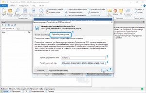 powerarchiver-standart-free-license-screenshot-8