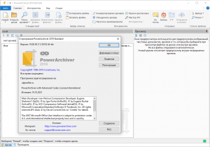 powerarchiver-standart-free-license-screenshot-9