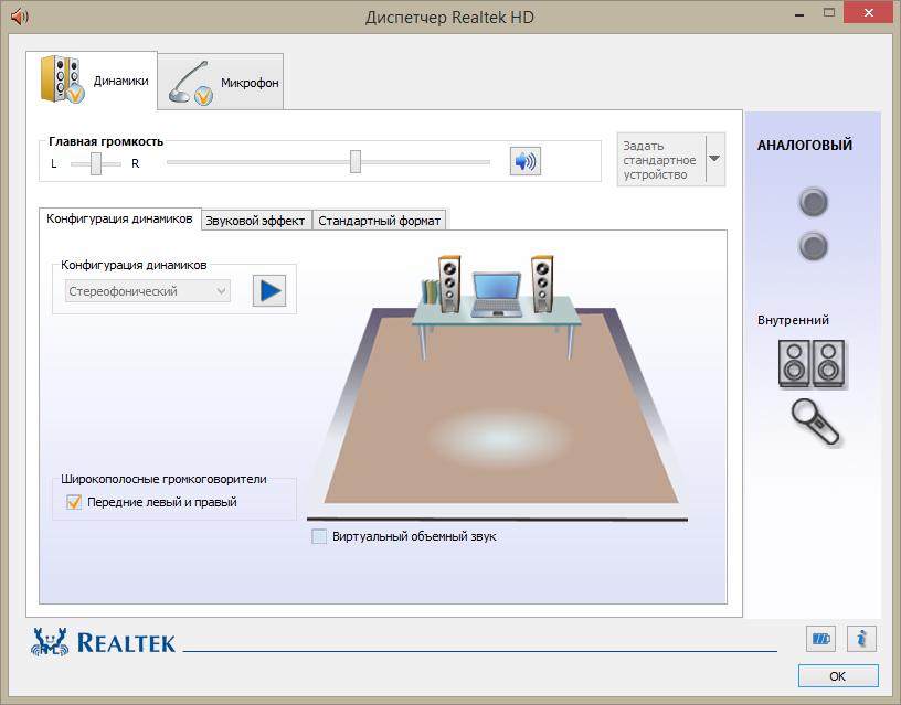 High definition audio codecs software скачать драйвер