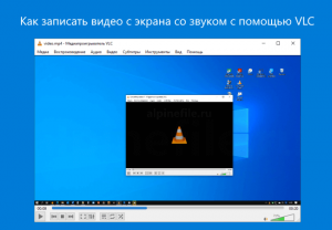 record-capture-screen-video-with-audio-using-vlc