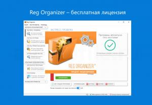 reg-organizer-free-license