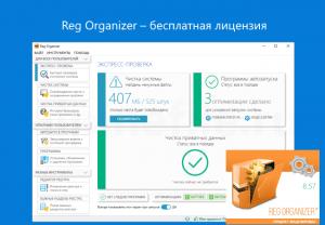 reg-organizer-free-license-8-57
