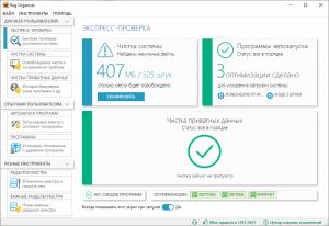 reg-organizer-free-license-8-57-screenshot-1