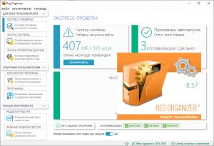 reg-organizer-free-license-8-57-screenshot-3