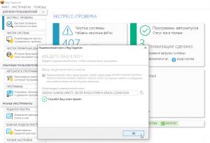 reg-organizer-free-license-8-57-screenshot-4