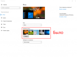 reset-desktop-background-choose-your-picture-history-windows-10-screenshot-5