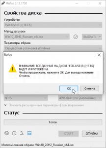 rufus-create-bootable-usb-windows-iso-screenshot-6