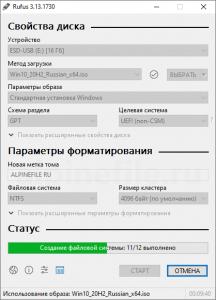 rufus-create-bootable-usb-windows-iso-screenshot-7