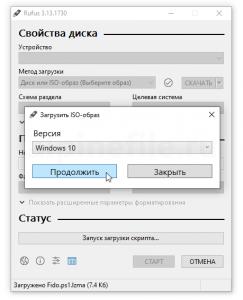 rufus-download-windows-10-iso-screenshot-2