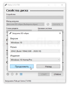 rufus-download-windows-10-iso-screenshot-4