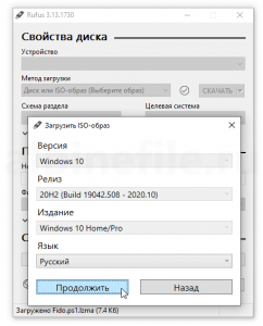 rufus-download-windows-10-iso-screenshot-5