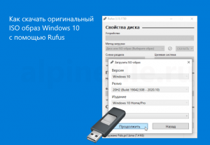 rufus-download-windows-iso
