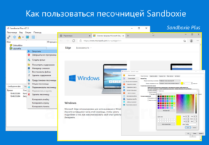 sandboxie-how-to-use